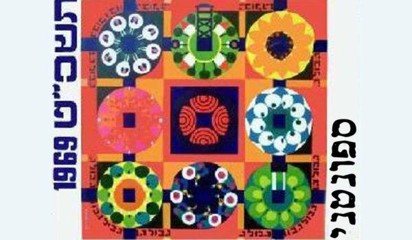 ספונטני – 126 עם משה אלקלעי -פסטיבל הזמר   1969