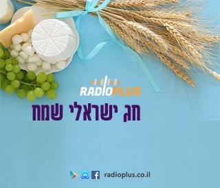 חג ישראלי שמח